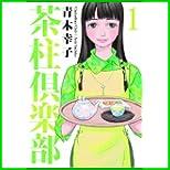 茶柱倶楽部 (芳文社コミックス) 1~8 巻