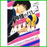 神様のバレー (芳文社コミックス) 1~13 巻