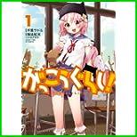 がっこうぐらし! (まんがタイムKRコミックス フォワードシリーズ) 1~9 巻