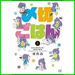 〆切ごはん (まんがタイムKRコミックス) 1~2 巻