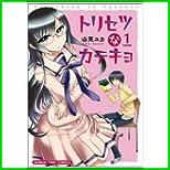 トリセツなカテキョ (まんがタイムコミックス) 1~3 巻