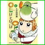 OLはとぽっぽ (まんがタイムコミックス) 1~2 巻