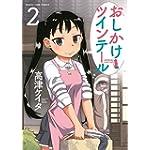 おしかけツインテール(2) (まんがタイムコミックス)