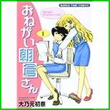 おねがい朝倉さん (まんがタイムコミックス) 1~13 巻