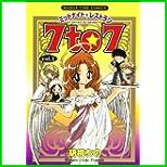 ミッドナイトレストラン7to7 (まんがタイムコミックス) 1~9 巻