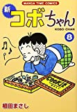 新コボちゃん 8 (8)