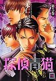 探偵青猫 5 (5)