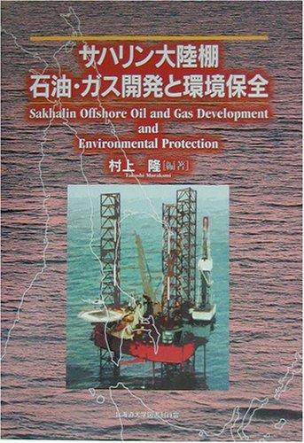 サハリン大陸棚石油・ガス開発と環境保全