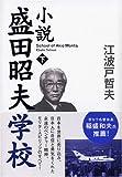 小説 盛田昭夫学校 (下)