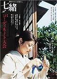 七緒(VOL8) 着物からはじまる暮らし プレジデントムック 特集:コーディネート大会