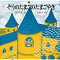 ぞうのたまごのたまごやき (日本傑作絵本シリーズ) (1 クリップ)