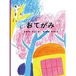 おてがみ (こどものともコレクション2011)
