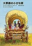 大草原の小さな家 - インガルス一家の物語(2)