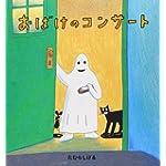 おばけのコンサート (幼児絵本シリーズ)