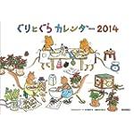 ぐりとぐらカレンダー 2014 ([カレンダー])