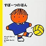 すぽーつのほん (ブルーナの絵本)