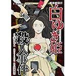 白ゆき姫殺人事件 コミック版 (アイズコミックス)