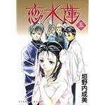 恋水蓮 5 (アイズコミックス)
