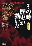 NHKその時歴史が動いたコミック版 経済立国編