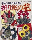 折り紙の花―暮らしを彩る和紙折り紙