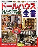 ドールハウス全書―ミニチュア小物から大型ドールハウスまで