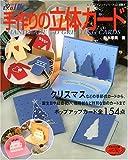 手作りの立体カード―作って楽しい、もらって嬉しい魅力的なカード
