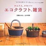 かんたん、かわいいエコクラフト雑貨 (レディブティックシリーズ3159)