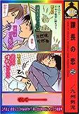 課長の恋 (2)