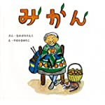 みかん<復刊傑作幼児絵本シリーズ 9>