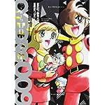 009コミカライズシリーズ2 サイボーグ009 00学園危機一髪 (009コミカライズシリーズ 2)