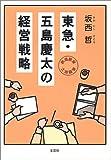 東急・五島慶太の経営戦略―鉄道経営・土地経営