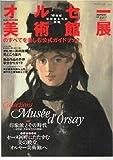 オルセー美術館展~19世紀芸術家たちの楽園~のすべてを楽しむ公式ガイドブック