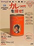 日本一美味しいカレーを探せ! 首都圏版