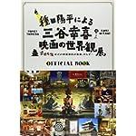 「種田陽平による三谷幸喜映画の世界観展」 OFFICIAL BOOK