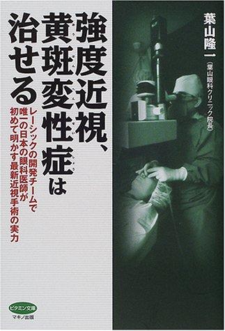 強度近視、黄斑変性症は治せる—レーシックの開発チームで唯一の日本の眼科医師が初めて明かす最新近視手術の実力