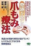 奇跡が起こる爪もみ療法