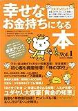 幸せなお金持ちになる本 Vol.1 (1)