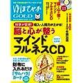 ゆほびかGOLD vol.32 幸せなお金持ちになる本 (CD、カード付き) (0 クリップ)