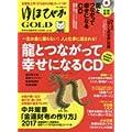 ゆほびかGOLD vol.33 幸せなお金持ちになる本 (CD、カード付き) (0 クリップ)