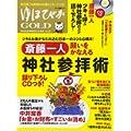 ゆほびかGOLD vol.34 幸せなお金持ちになる本 (0 クリップ)