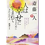 斎藤一人 人は幸せになるために生まれてきたんだよ[CD付] (読むだけで、怒り、悲しみ、苦しみが消えていく)
