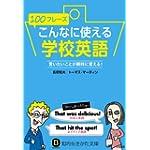100フレーズ こんなに使える学校英語: 言いたいことが瞬時に言える! (知的生きかた文庫)