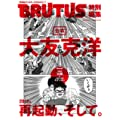 BRUTUS特別編集 合本・大友克洋 (マガジンハウスムック) (0 クリップ)