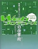 「現場の必須テクニック Webプロデュースの仕事術 - Web制作のワークフローと運用の実際 現場の必須テクニック」 name name
