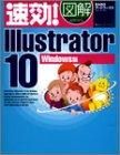 速効!図解Illustrator 10 Windows版