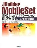 JBuilder MobileSet—携帯Javaアプリケーション開発ガイド