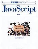 速効!図解プログラミング JavaScript