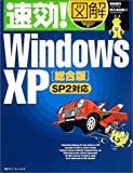 速効!図解 WindowsXP総合版 SP2対応