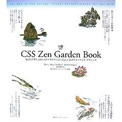 CSS Zen Garden Book―Webデザインのベストプラクティスに学ぶ、CSSクリエイティブ・テクニック