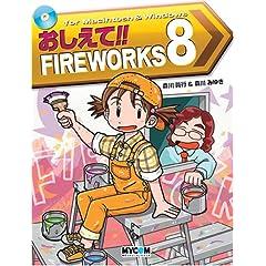 おしえて!!FIREWORKS 8 (単行本)